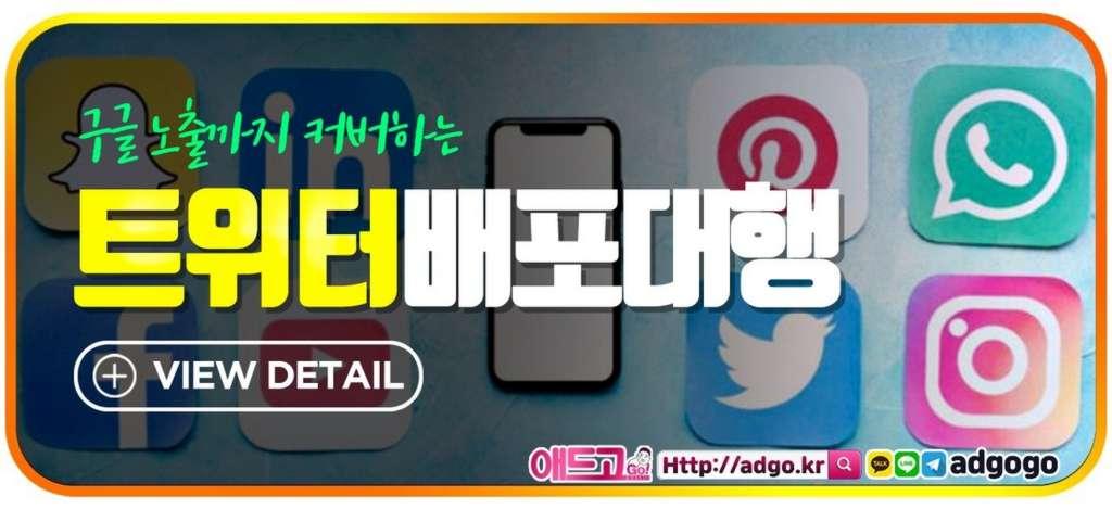 청주청원홍보대행사트위터배포대행