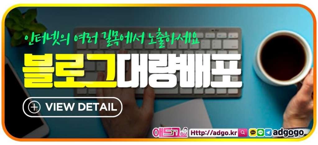청주청원홍보대행사블로그배포